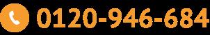 0120-946-684