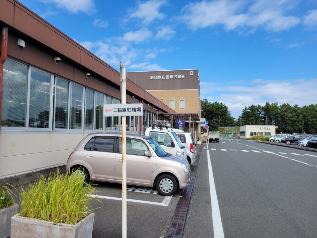 浜松運輸局